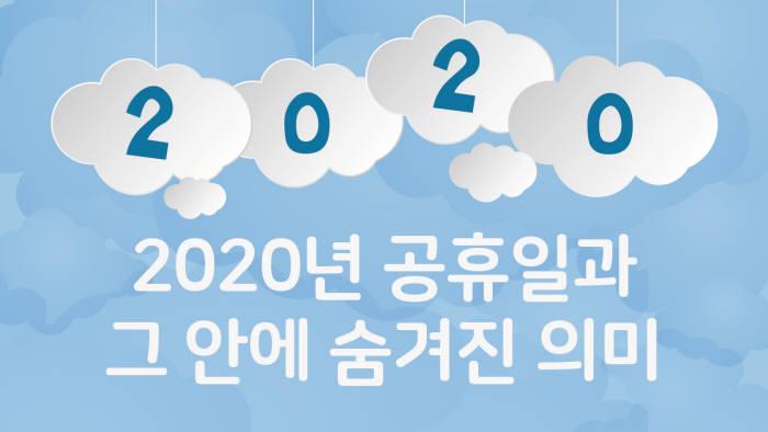 [모션그래픽]2020년 공휴일과 그 안에 숨겨진 의미