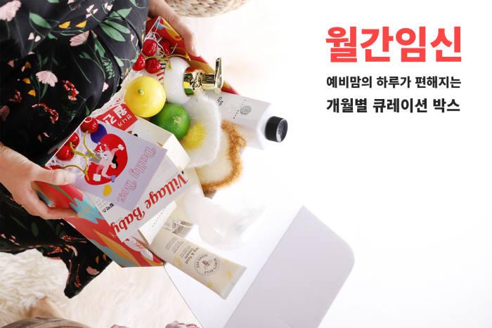 """빌리지베이비, 기업 임직원 대상 '출산선물 큐레이션 서비스' 호평… """"임신·출산 응원문화 조성"""""""