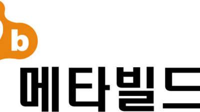 메타빌드, 차세대사회보장정보시스템 공급자로 선정