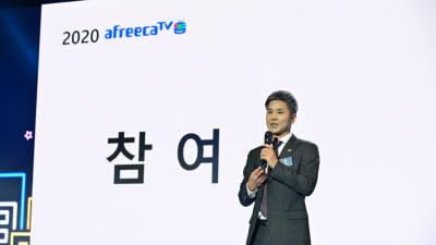 """아프리카TV """"새해 '개방형·보상형 플랫폼'으로 탈바꿈"""""""