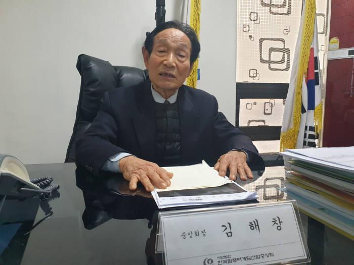 김해창 한국컴퓨터게임산업중앙회장.
