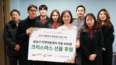 로스트아크, '2019 대한민국 게임대상' 대상 상금 전액 기부