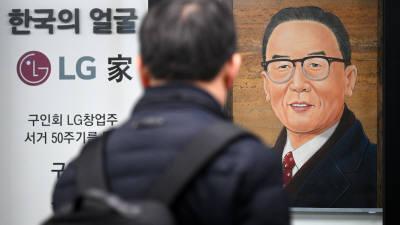 31일 LG 구인회 회장 서거 50주기…'연암 창업 정신 되새기자'