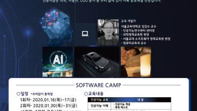 서울교대 AI교육센터, 겨울방학 AI캠프 마련