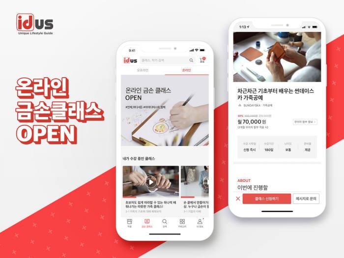 아이디어스, 핸드메이드 동영상 강의 '온라인 금손클래스' 오픈