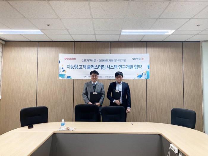 전성균 혼밥인의만찬 대표(오른쪽)가 이준호 소프트자이온 대표와 최근 지능형 고객 클러스터링 시스템 연구개발 연구개발 업무협약서(MOU)를 교환했다.