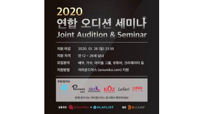 배우·아이돌·유튜버 뽑는 연합오디션 열린다