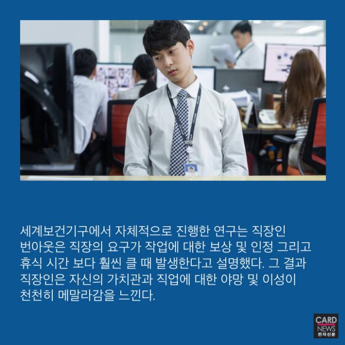 [카드뉴스]직장 '번아웃' 증후군, 꾀병 아닙니다