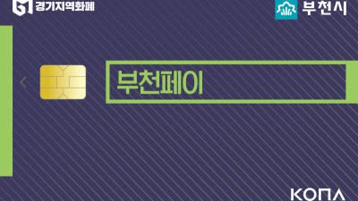 """부천시 """"올 부천페이 발행 목표 400억""""...인센티브 구매 월 50만원으로"""
