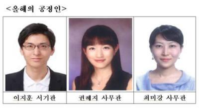 '퀄컴' 승소 판결 이끈 공정인 3인방 '올해의 공정인'