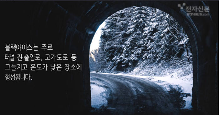 [모션그래픽]숨어 있는 도로의 암살자, 블랙아이스