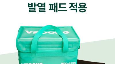 '식은 치킨 그만'… 메쉬코리아, 배송 가방에 발열 패드 적용