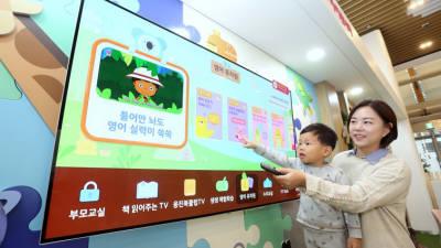 영유아 콘텐츠의 힘...'아이들나라' 이용 위해 U+tv 가입한다