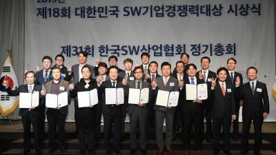 '대한민국 SW기업경쟁력 대상' 참가기업 모집