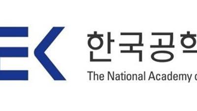 공학한림원, 구원모 전자신문 회장 등 45명 신입 정회원 선정