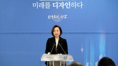 """은수미 성남시장 """"대한민국에서 제일 먼저 미래를 볼 수 있는 창조도시로 만들 것"""""""
