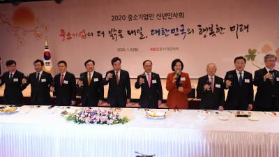 2020 중소기업인 신년인사회