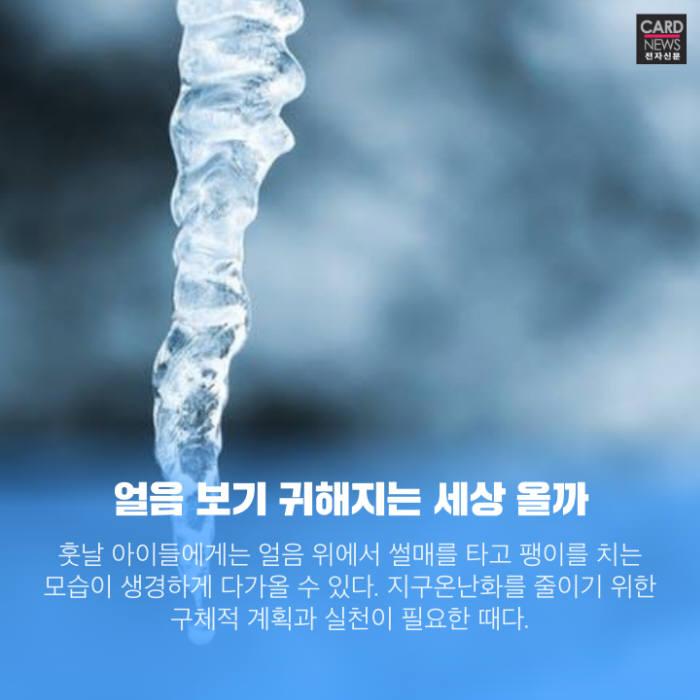 [카드뉴스]한강서 얼음 보기, 더 어려워진다