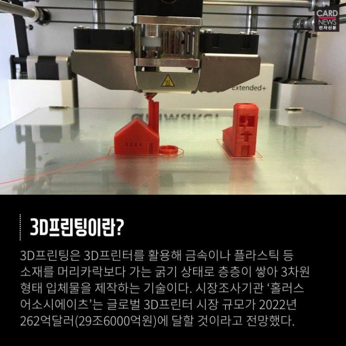 [카드뉴스]3D프린터, 한계는 어디까지?