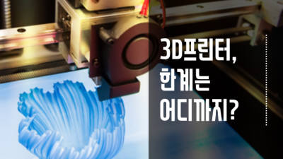 {htmlspecialchars([카드뉴스]3D프린터, 한계는 어디까지?)}