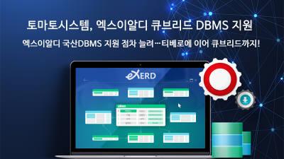 토마토시스템, DB모델링툴 '엑스이알디' 국산 오픈소스 DBMS 지원 확대