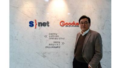 """유인철 에스넷그룹 CTO """"2020, 솔루션 기반 종합 IT회사로 거듭나겠다"""""""