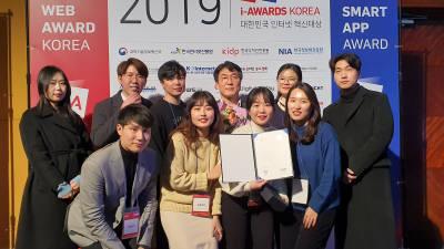 유플리트, 2019 웹어워드 코리아 9개 부문 수상… 새해 'Next UX Creative Leader' 자리매김