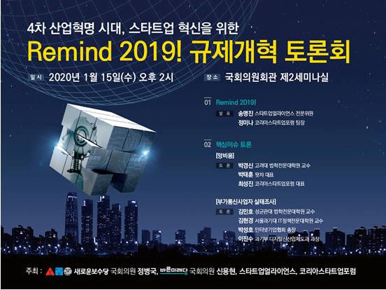 스타트업얼라이언스, 15일 국회서 'Remind 2019! 규제개혁 토론회' 개최