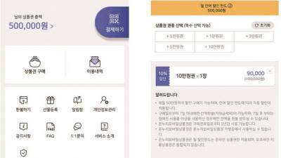 """""""마트.통신사 포인트로 온누리모바일상품권 사세요"""""""
