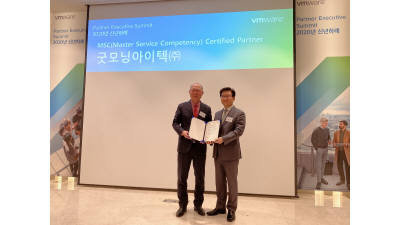 굿모닝아이텍, 2019년 VM웨어 우수 파트너사 선정