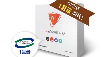 """유니닥스, 'ezPDF 워크플로 AD' GS인증 1등급 획득… """"서식 PDF변환 고도화"""""""