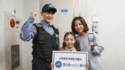 SK텔레콤, 유통망에서 ADT캡스 '캡스홈 도어가드' 판매