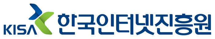 한국인터넷진흥원(KISA) 로고. KISA 제공
