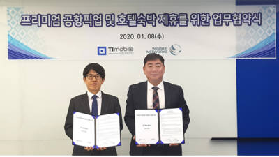 위너네트웍스·티아이모바일, 호텔숙박-공항픽업 서비스 제휴