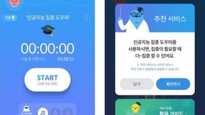 """옴니씨앤에스, 옴니핏브레인 업그레이드… """"두뇌 힐링, 집중력 향상"""""""