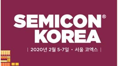 세미콘 코리아 2020, 내달 개막...SK하이닉스·인텔 등 기조연설 눈길