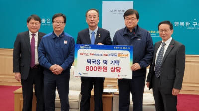 SM그룹 티케이케미칼, 구미시에 '사랑의 떡국용 떡' 기탁