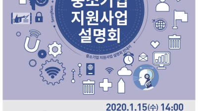 성남산업진흥원, 15일 '2020년 중소기업 지원사업 설명회'