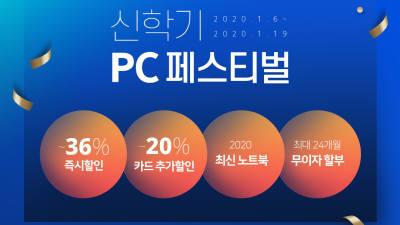 쿠팡, 신학기 PC 페스티벌...최대 36% 즉시 할인