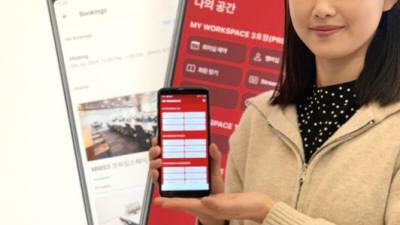 공유오피스 기능 이용에 최적화…마이워크스페이스, 모바일 앱 출시