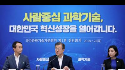 [이슈분석]통합 과기자문회의, 2019년 자문회의 6회·심의회의 5회 개최