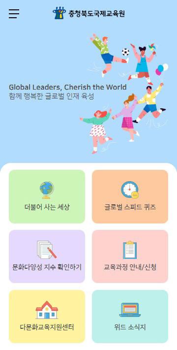 위드다문화 앱 2.0 버전 화면 사진출처=충청북도국제교육원
