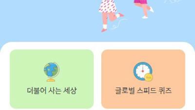 충북국제교육원, 위드다문화 2.0 출시..이용자 편의성 제고