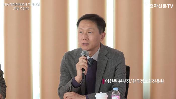 이헌중 한국정보화진흥원 공공데이터본부장이 공공데이터 부문 데이터바우처사업 간담회 간 발언하고 있다.