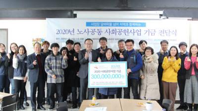딜라이브 노사, 사회공헌기금 3억원 지원