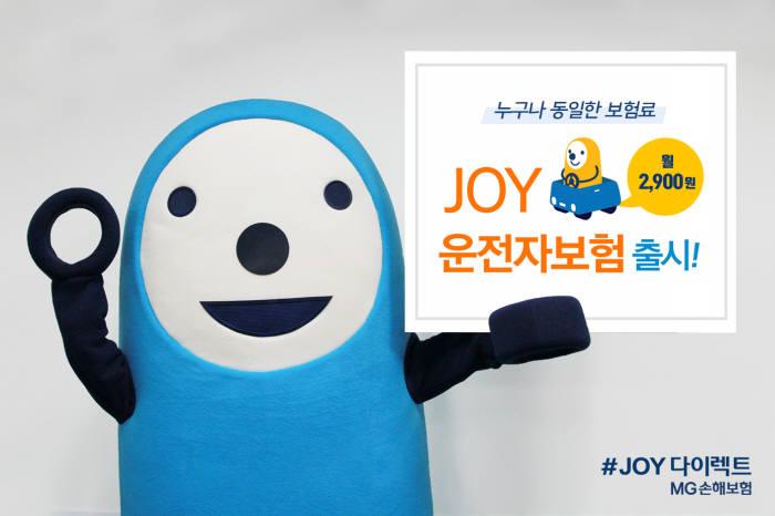 """""""운전자보험 월 2900원에""""…MG손보, 'JOY운전자보험' 인기"""