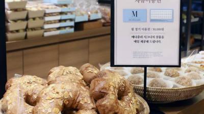 이제 빵도 구독한다…신세계百, 베이커리 월정액 모델 선봬