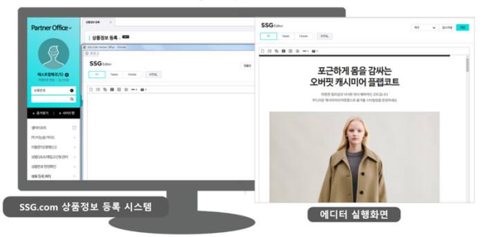 사이냅소프트, HTML5 웹에디터 '사이냅 에디터' SSG닷컴에 공급
