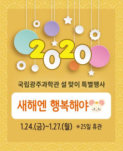 국립광주과학관(관장 김선아)은 24~27일 설맞이 특별 행사 2020 새해엔 행복해야 쥐!를 개최한다.