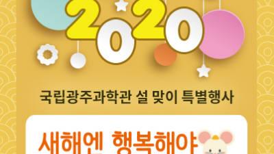 국립광주과학관, 24~27일 설맞이 특별 행사 개최